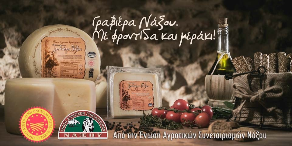 Naxos Agricultural cooperation